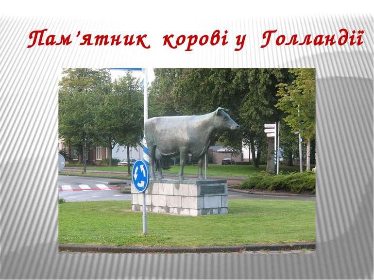 Пам'ятник корові у Голландії