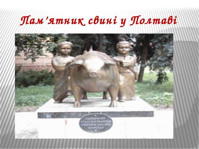 Пам'ятник свині у Полтаві