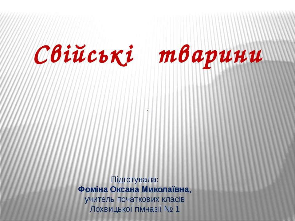 Свійські тварини Підготувала: Фоміна Оксана Миколаївна, учитель початкових кл...