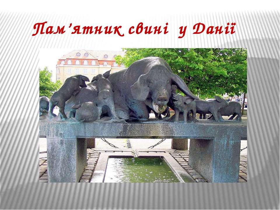 Пам'ятник свині у Данії
