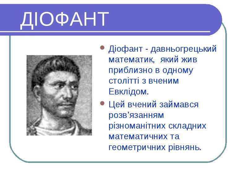 ДІОФАНТ Діофант - давньогрецький математик, який жив приблизно в одному столі...