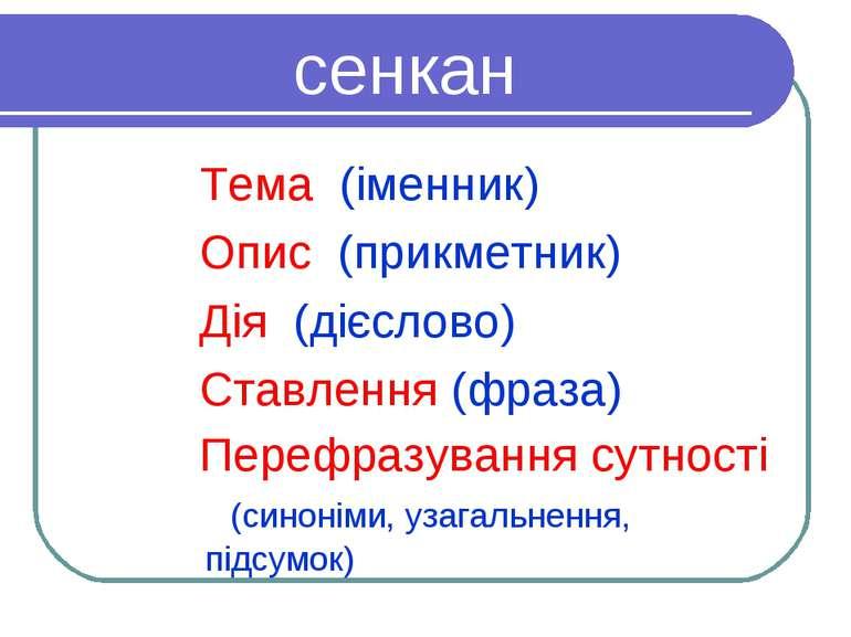 сенкан Тема (іменник) Опис (прикметник) Дія (дієслово) Ставлення (фраза) Пере...