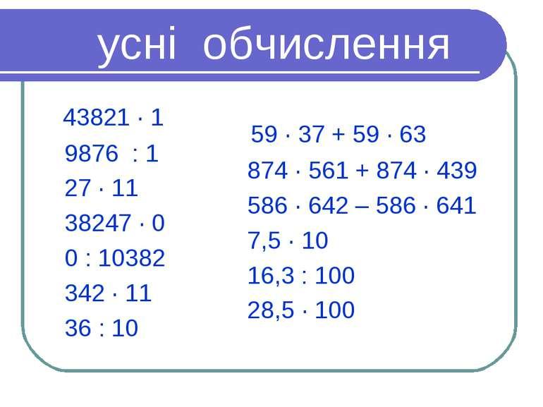 усні обчислення 43821 · 1 9876 : 1 27 · 11 38247 · 0 0 : 10382 342 · 11 36 : ...