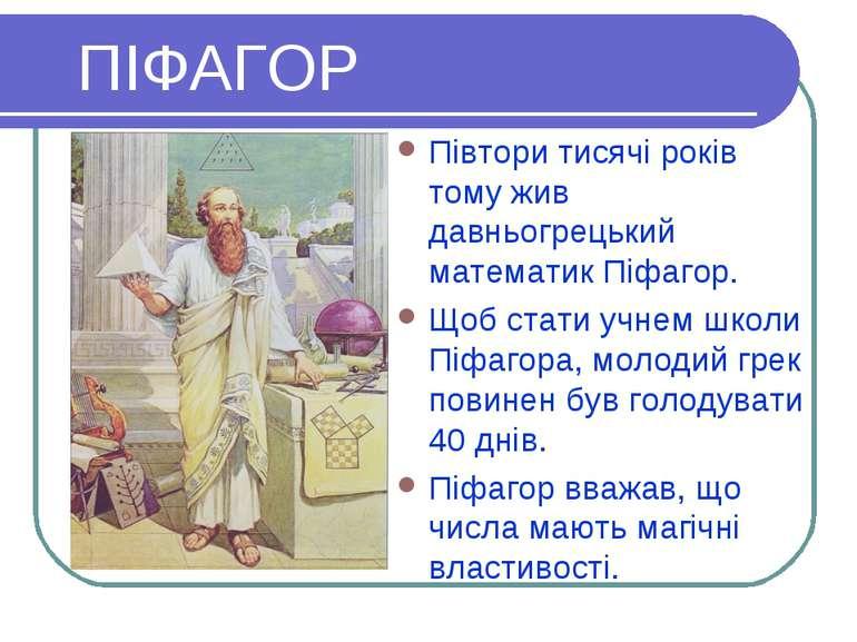 ПІФАГОР Півтори тисячі років тому жив давньогрецький математик Піфагор. Щоб с...