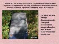 Коли в 70-х роках минулого століття старий цвинтар у центрі Івано-Франківська...