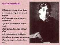 Ольга Рошкевич Одна несміла, як лілея біла, З зітхання й мрій уткана, із обсн...