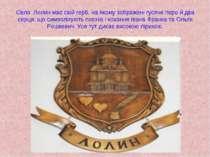 Село Лолин має свій герб, на якому зображені гусяче перо й два серця, що симв...
