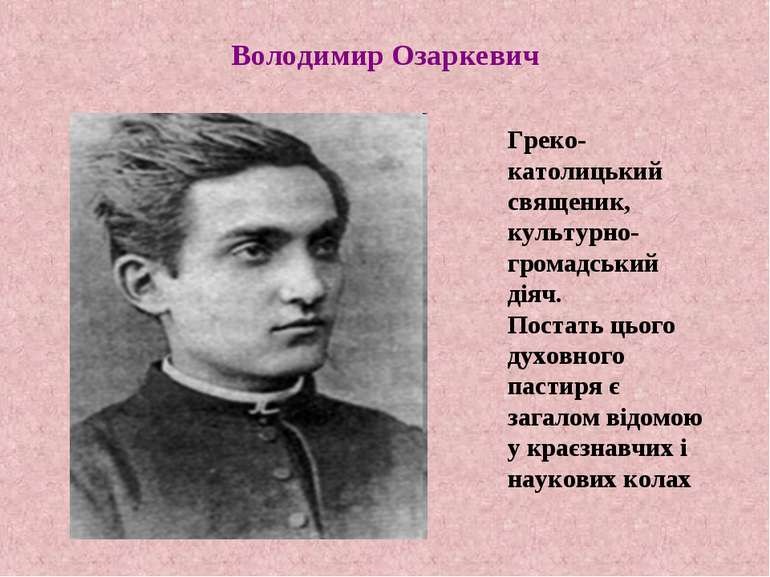 Володимир Озаркевич Греко-католицький священик, культурно-громадський діяч. П...