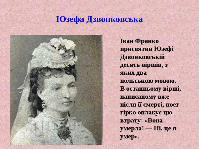 Юзефа Дзвонковська Іван Франко присвятив Юзефі Дзвонковській десять віршів, з...