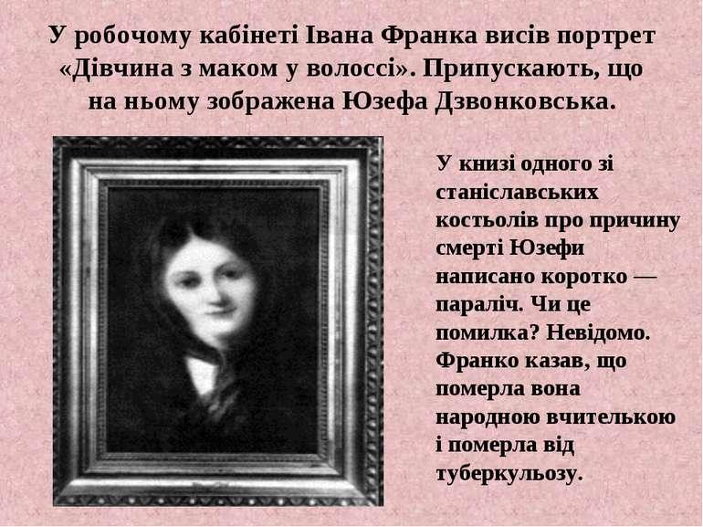 У робочому кабінеті Івана Франка висів портрет «Дівчина з маком у волоссі». П...