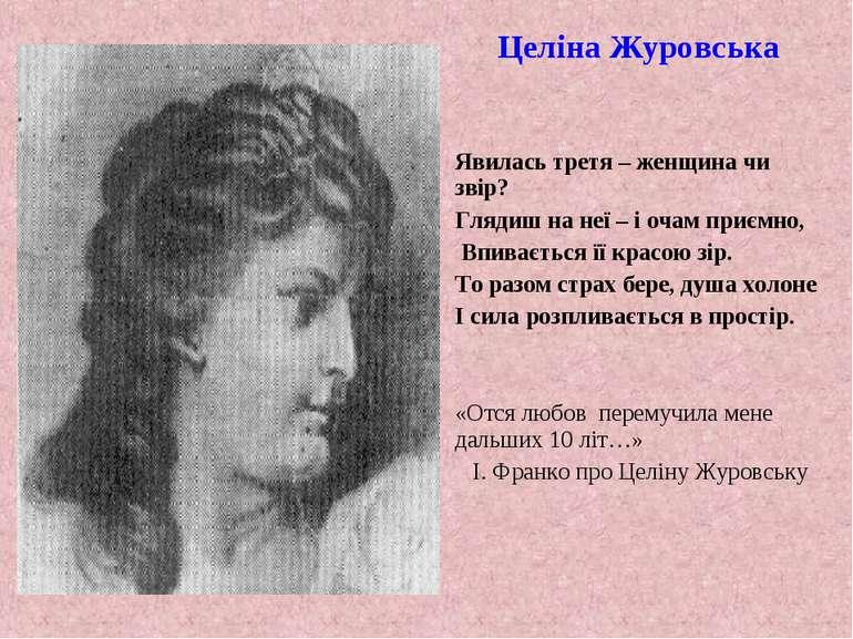 Целіна Журовська Явилась третя – женщина чи звір? Глядиш на неї – і очам приє...