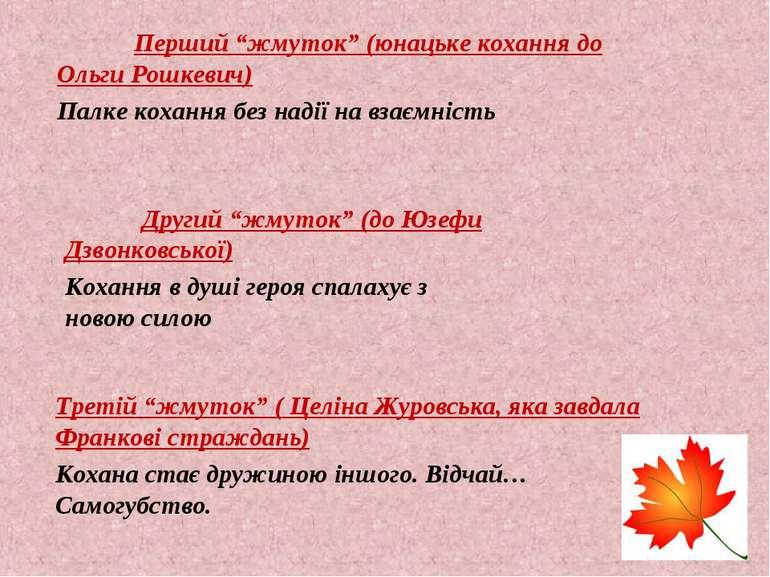 """Перший """"жмуток"""" (юнацьке кохання до Ольги Рошкевич) Палке кохання без надії н..."""