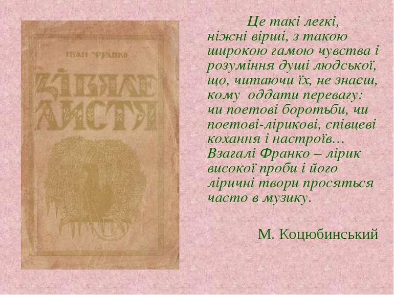Це такі легкі, ніжні вірші, з такою широкою гамою чувства і розуміння душі лю...
