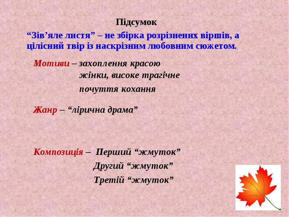 """Підсумок """"Зів'яле листя"""" – не збірка розрізнених віршів, а цілісний твір із н..."""