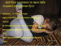 Щоб бути здоровою та гарно себе почувати сон повинен бути: * здоровим, і не м...