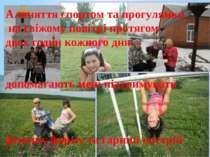 А заняття спортом та прогулянки на свіжому повітрі протягом двох годин кожног...