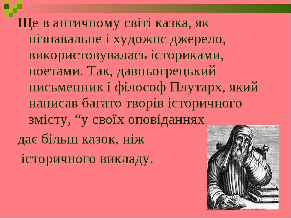 Ще в античному світі казка, як пізнавальне і художнє джерело, використовувала...