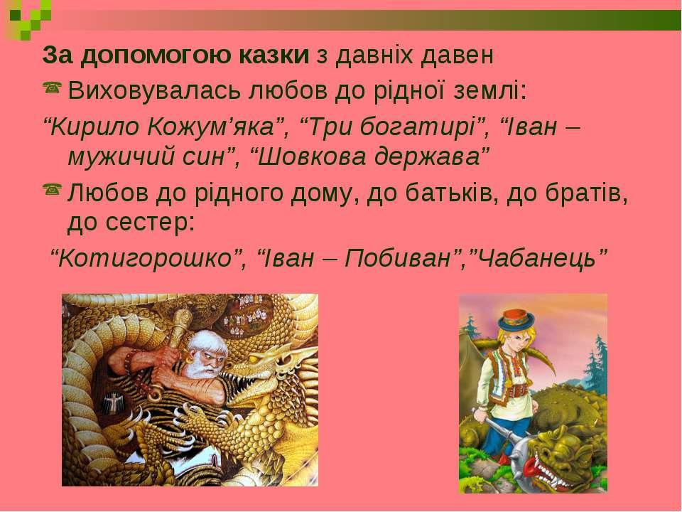 """За допомогою казки з давніх давен Виховувалась любов до рідної землі: """"Кирило..."""