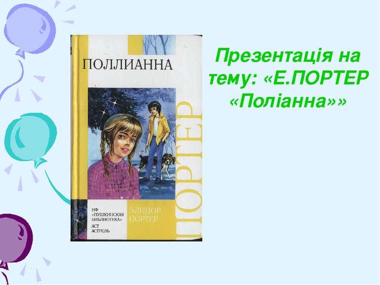 Презентація на тему: «Е.ПОРТЕР «Поліанна»»