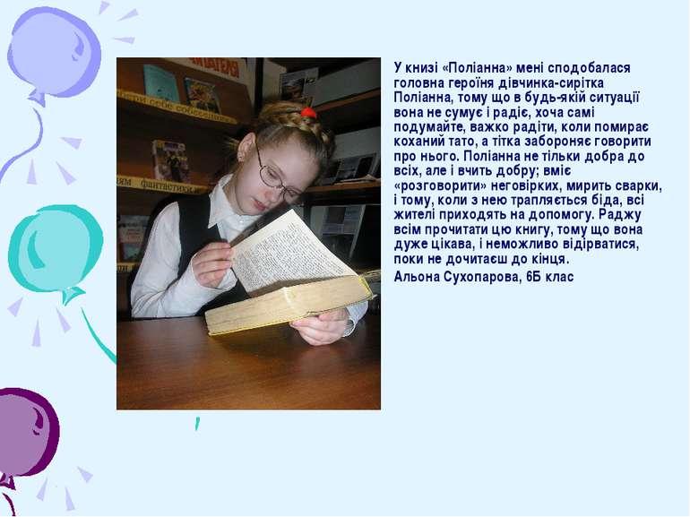 У книзі «Поліанна» мені сподобалася головна героїня дівчинка-сирітка Поліанна...