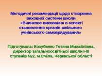 Методичні рекомендації щодо створення виховної системи школи «Вчинкове вихова...