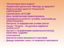 """""""Волонтером бути модно!"""" Превентивні дискотеки """"Молодь за здоров′я"""" Факультат..."""