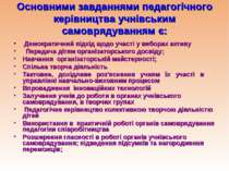 Основними завданнями педагогічного керівництва учнівським самоврядуванням є: ...