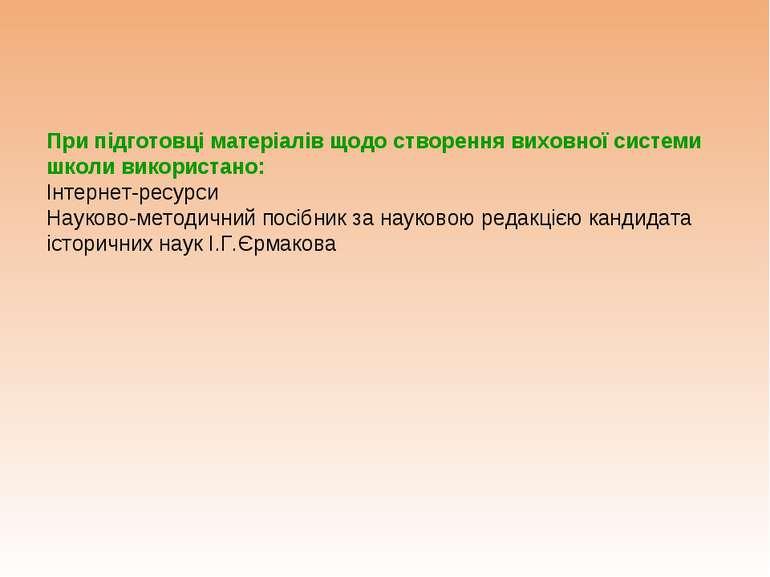 При підготовці матеріалів щодо створення виховної системи школи використано: ...
