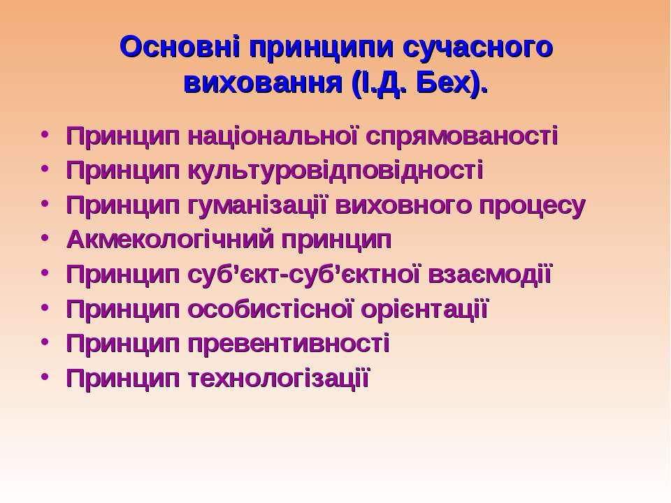 Основні принципи сучасного виховання (І.Д. Бех). Принцип національної спрямов...