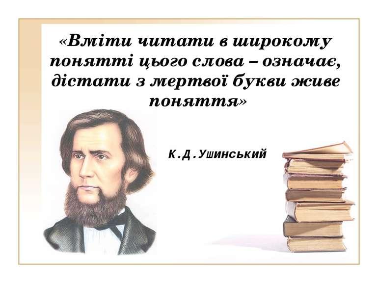 «Вміти читати в широкому понятті цього слова – означає, дістати з мертвої бук...