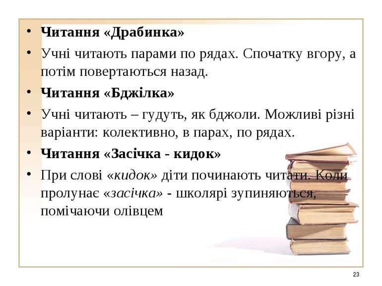 * Читання «Драбинка» Учні читають парами по рядах. Спочатку вгору, а потім по...