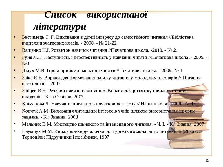 Список використаної літератури Бестимець Т. Г. Виховання в дітей інтересу до ...