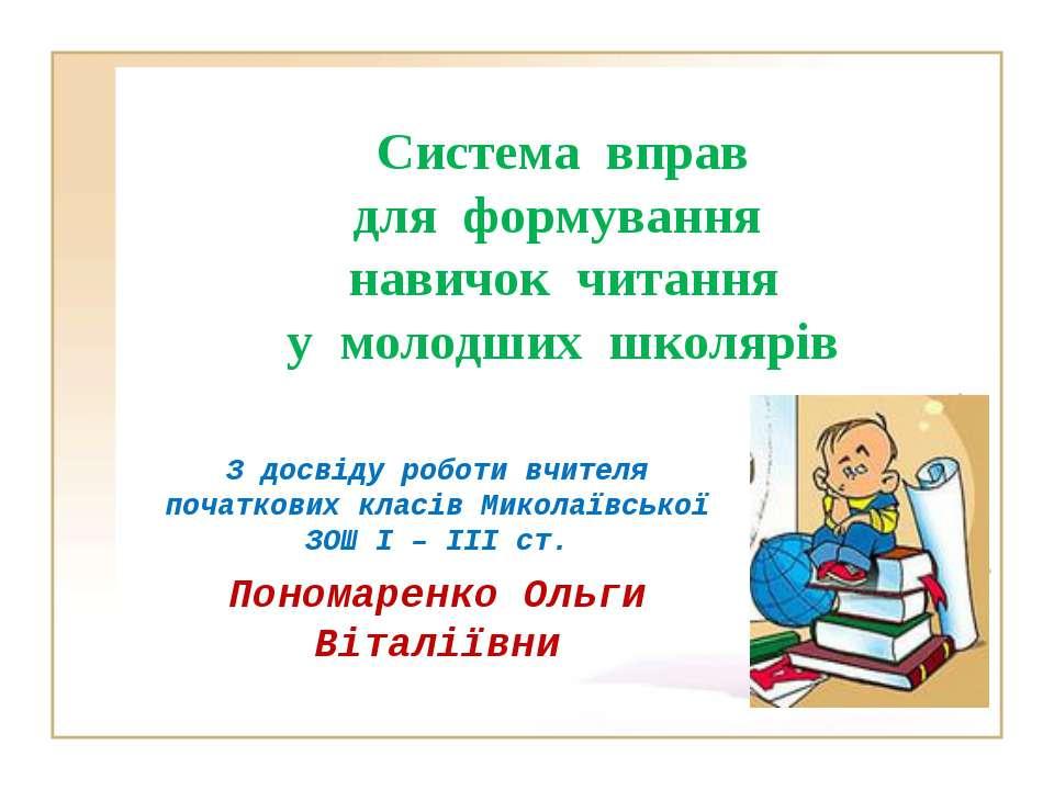 Система вправ для формування навичок читання у молодших школярів З досвіду ро...