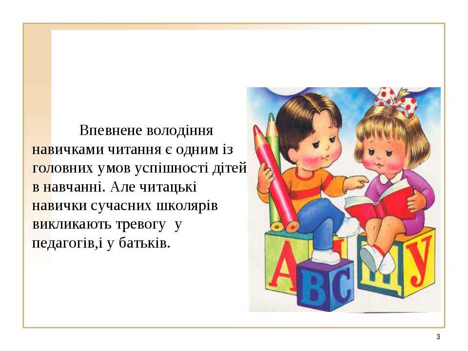 * Впевнене володіння навичками читання є одним із головних умов успішності ді...