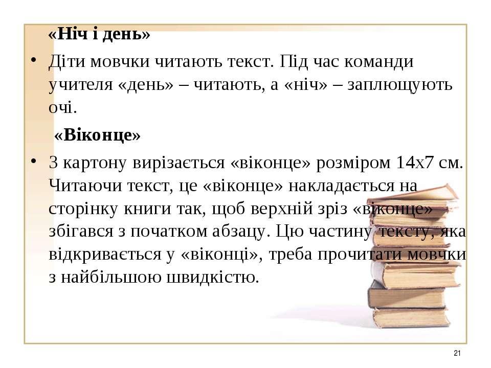 * «Ніч і день» Діти мовчки читають текст. Під час команди учителя «день» – чи...