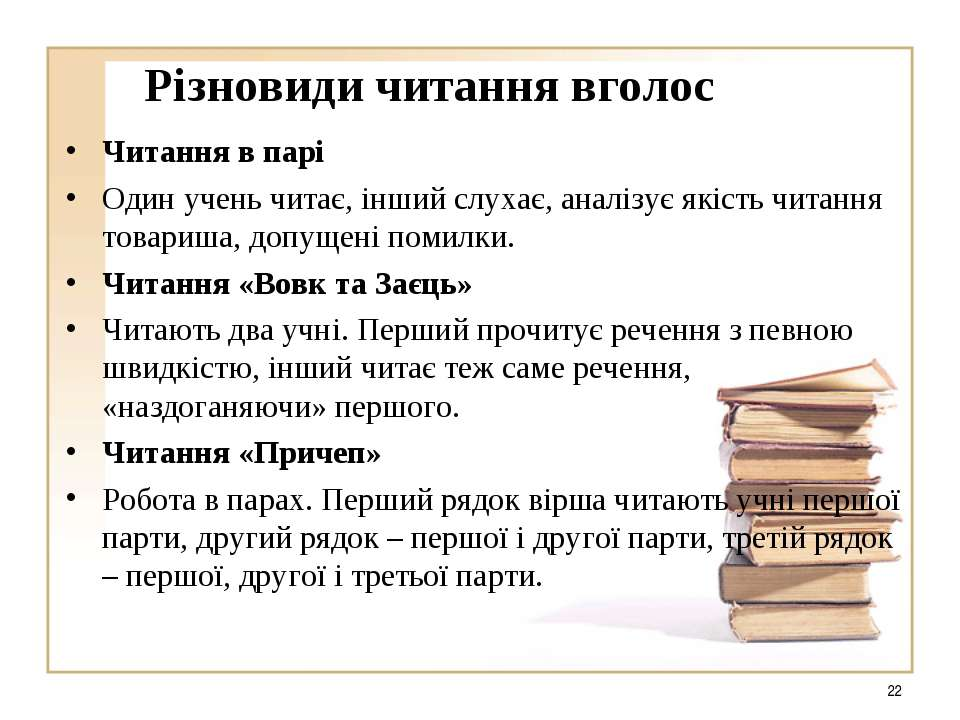 Різновиди читання вголос Читання в парі Один учень читає, інший слухає, аналі...