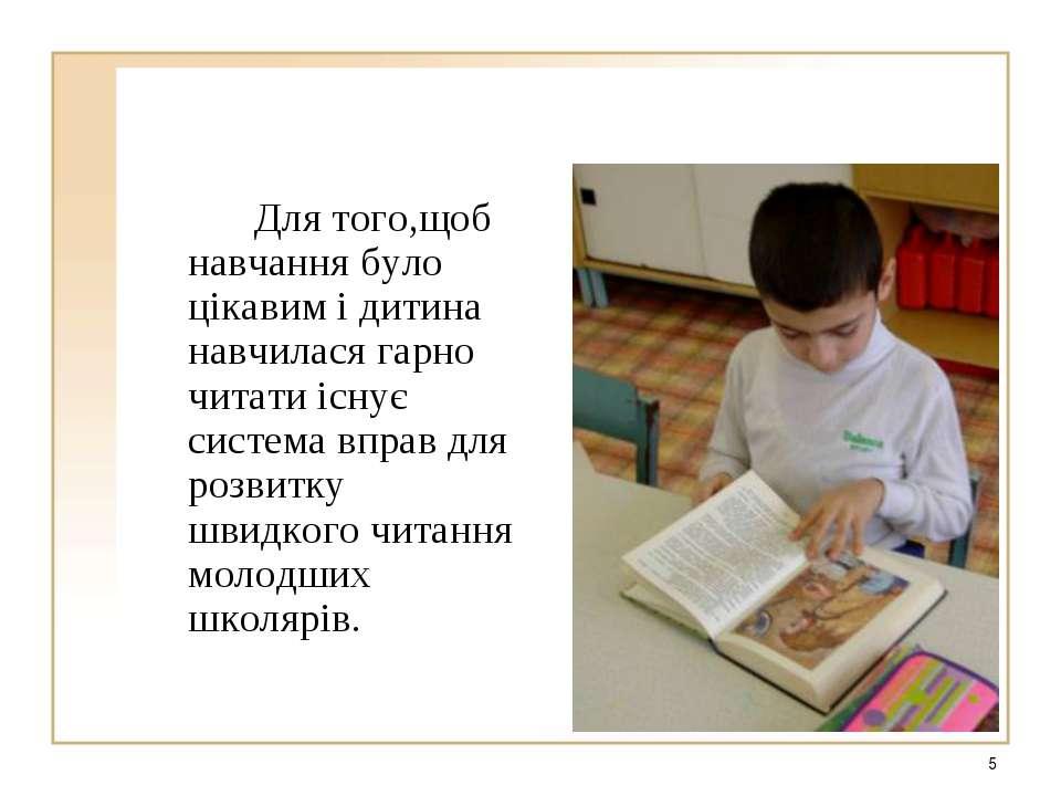 * Для того,щоб навчання було цікавим і дитина навчилася гарно читати існує си...