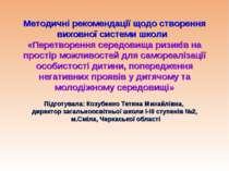 Методичні рекомендації щодо створення виховної системи школи «Перетворення се...