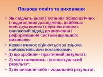 Правова освіта та виховання Як свідчить аналіз останніх психологічних і педаг...
