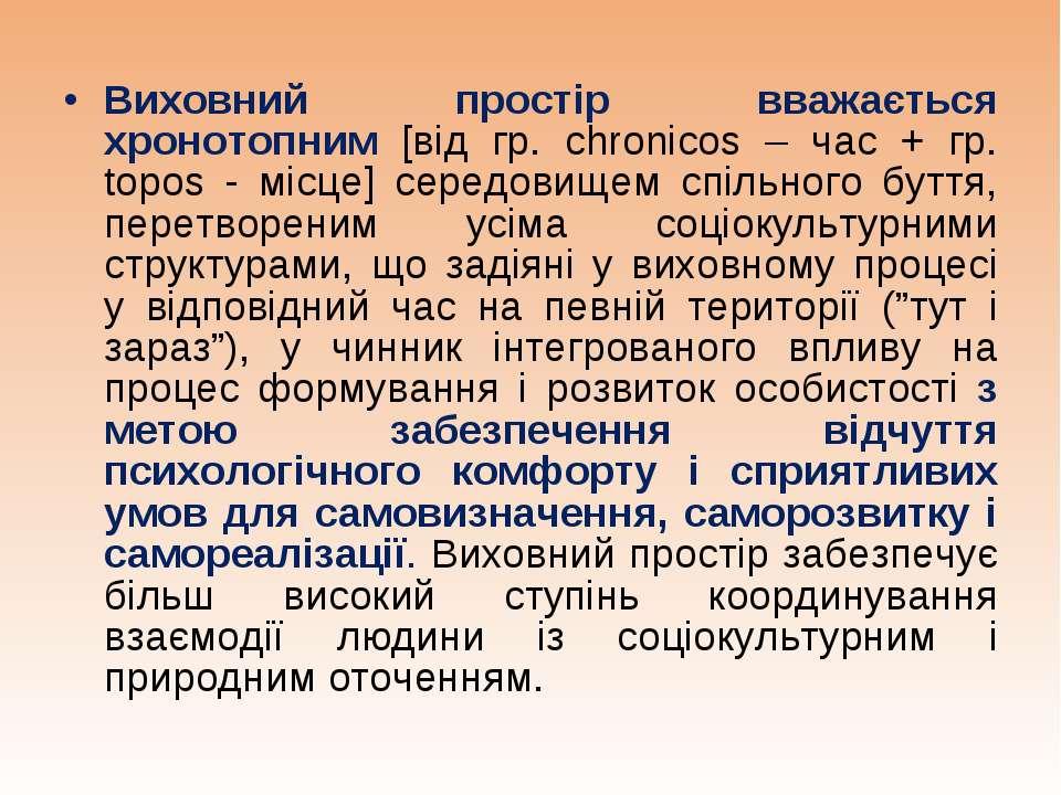 Виховний простір вважається хронотопним [від гр. chronicos – час + гр. topos ...
