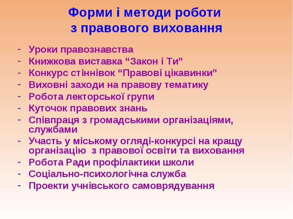 Форми і методи роботи з правового виховання Уроки правознавства Книжкова вист...