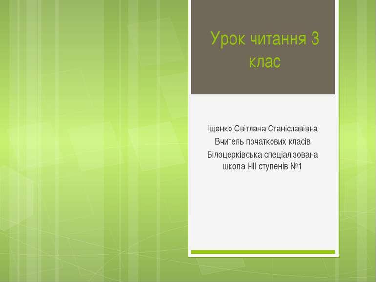 Урок читання 3 клас Іщенко Світлана Станіславівна Вчитель початкових класів Б...