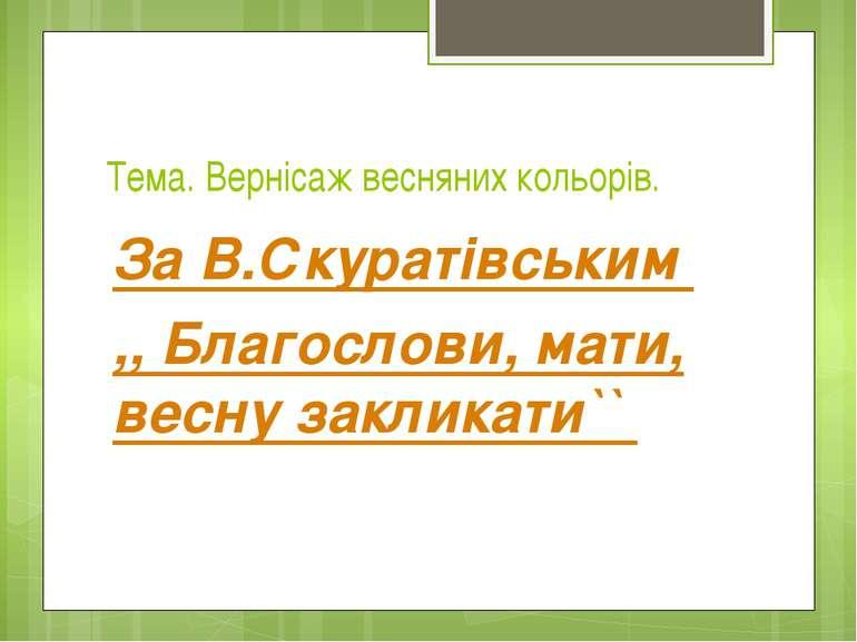 Тема. Вернісаж весняних кольорів. За В.Скуратівським ,, Благослови, мати, вес...