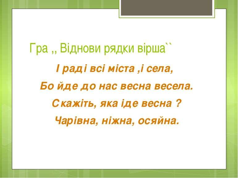 Гра ,, Віднови рядки вірша`` І раді всі міста ,і села, Бо йде до нас весна ве...