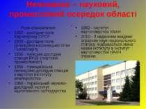 Немішаєве – науковий, промисловий осередок області . Роки становлення: 1932 -...