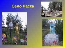 Село Раска