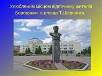 Улюбленим місцем відпочинку жителів Бородянки є площа Т.Шевченка.