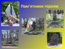 Пам'ятники героям