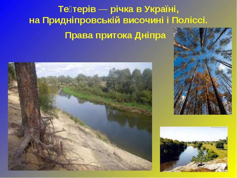 Те терів—річкавУкраїні, наПридніпровській височинііПоліссі. Права прит...