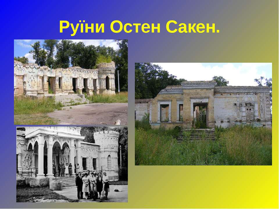 Руїни Остен Сакен.